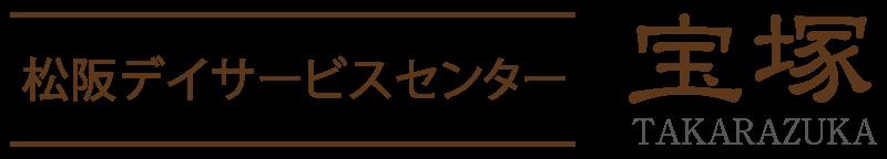 松阪デイサービスセンター宝塚